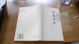阅读西藏:西藏佛教  G1