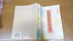 中国传统医疗荟萃 070118