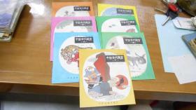 儿童彩色连环画:中国古代寓言  一二三四五六七 ,7册合售 (品好!) 051111