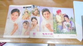 杂志:电影介绍(1980.11)  051111