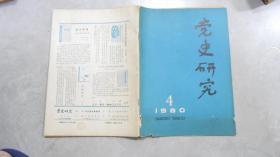 杂志:党史研究(1980.4) 060726