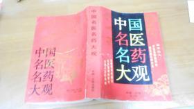 中国名医名药大观  070118