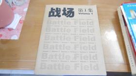杂志:战场(第1集 第2集)2本合售!050622