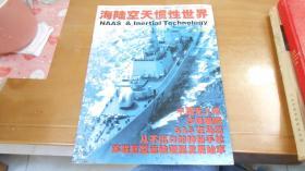 杂志:海陆空天惯性世界第28.29期(2本合售)050622