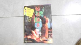 秘法强身(书边受水发皱,不影响阅读) 050603