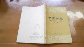 初级中学课本 中国历史(第一册,第二册,第四册)3本合售  W7
