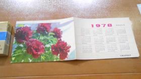 1978年 年历 花 天津杨柳青画店(12x33cm)L10