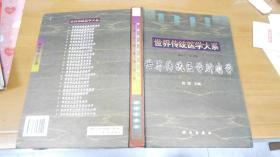 世界传统医学大系:世界传统医学肿瘤学,世界传统医学妇科学(16开精装)2本合售!C2