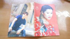 杂志:电影之友(1996.12)050104