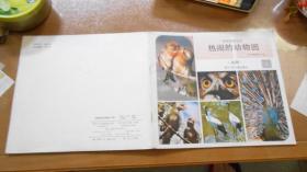听听看看读读--热闹的动物园(鸟类)内原装两张唱片  060110
