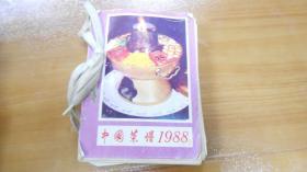 中国菜谱1988(台历,不少页)C21