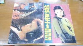 银星1993(大众电影特刊)070102