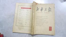 杂志:新华月报(1965.12)060726