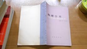 物理学史  M.V.劳厄  070209