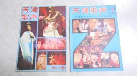 杂志:天津歌声(1989.10,,12)2本合售!040713