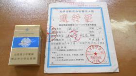 老的:1979年 天津市跨省市运输出入境通行证  B3
