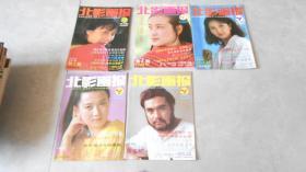 杂志:北影画报(1988.1,2,4,5,6)5本合售 B22