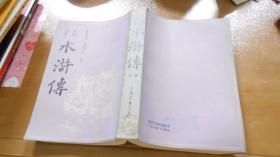 【荣兴堂本】水浒传(上下全,平装,非馆藏,1988年 1版1次)040601