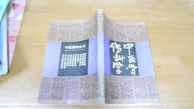中医骨伤科学  成都中医学院  070118