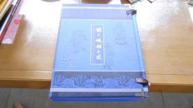 游三峡话三国(邮册+线装书2册)邮票全完好 040601