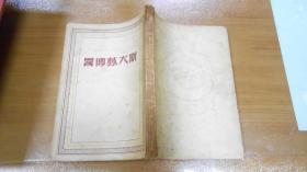 斯大林传略(1949年7月解放社出版)051111