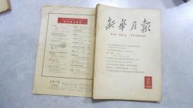杂志:新华月报(1966.5)060726