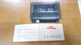 (北京市80年代)北京市 暂住证 封皮天安门 XHL