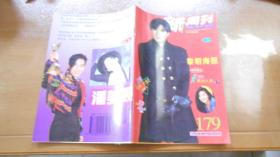 杂志:新周刊(179) 050104