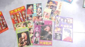 杂志:天津歌声(1990.5,7,9,10,11,12)6本合售!040713