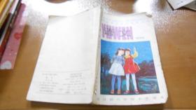 语文 第四册 全日制六年制小学课本  040601