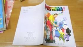 儿童彩色连环画:新编 十万个为什么?图画本   我们的身体,天空与地球等8本合售(16开)L9