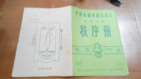 天津市第四届运动会 田径比赛 秩序册(1978年)C19