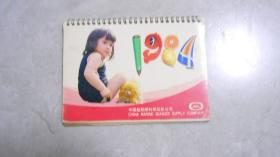 1984年  中国船舶燃料供应总公司(儿童台历,全!)060928