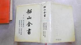 船山全书 第一册 一版一印精装,非馆藏,内无笔记划痕等!070109
