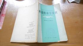 政治经济学常识  全日制十年制学校高中课本 040601
