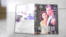 星月童话  张国荣(1碟装,DVD,品好!) 040602