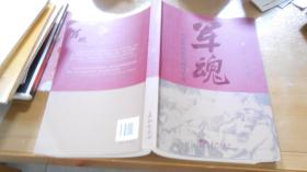 军魂 一代名将钟伟的战斗生涯(扉页有钟伟将军之子钱戈平先生的签名)040601