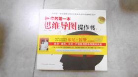 你的第一本思维导图练习本,职场版,你的第一本思维导图操作书,职场版(2本合售)060725--