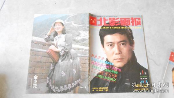杂志:北影画报(1986.1)B22