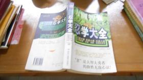 忍学大全 方圆智囊 040601