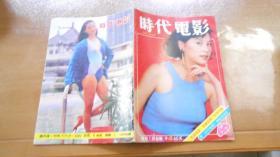 杂志:时代电影(1989.7) 050104