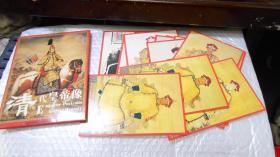 明信片: 清代皇帝像 (全12张)背面空白,故宫博物院紫禁城出版社,美品! L9