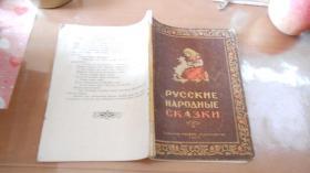 俄文版童话,内精美插图,缺少封底,余好 060920