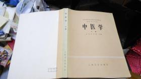 中医学(上下册全)全国高等医药院校试用教材 (内无笔记划痕等)L2