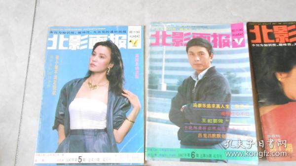 杂志:北影画报(1987.5,1987.6)2本合售 B22