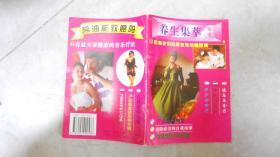 养身集粹精华(2.3.4.5)4册合售!051027
