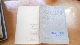 全日制十年制学校初中课本:俄语(第五册)051230