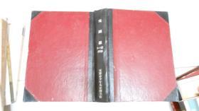 戏剧报  1955年精装合订本1—12全  060504-a