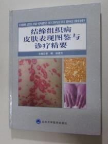 结缔组织病皮肤表现图鉴与诊疗精要(精装)C17