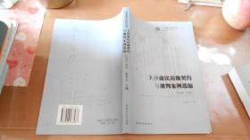 天津商民房地契约与调判案例选编(1686~1949)060920